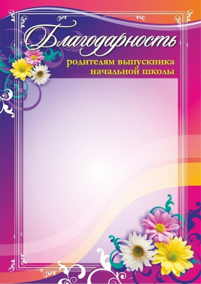 Купить Благодарность родителям выпускника начальной школы в Москве по недорогой цене