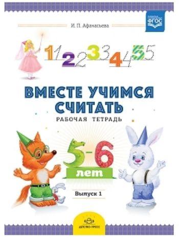 Купить Вместе учимся считать. Рабочая тетрадь для детей 5-6 лет. Выпуск 1 в Москве по недорогой цене
