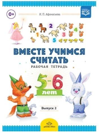 Купить Вместе учимся считать. Рабочая тетрадь для детей 5-6 лет. Выпуск 2 в Москве по недорогой цене
