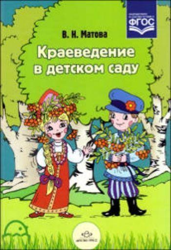 Купить Краеведение в детском саду в Москве по недорогой цене