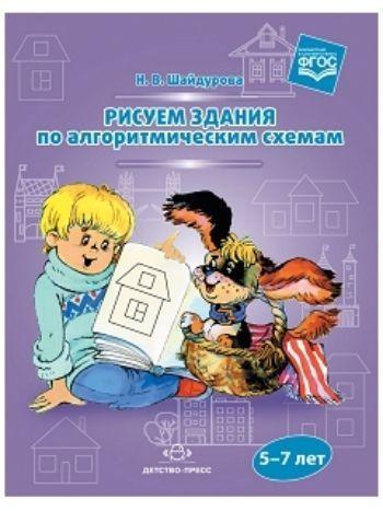 Купить Рисуем здания по алгоритмическим схемам (5-7 лет) в Москве по недорогой цене