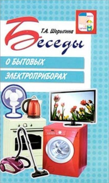 Купить Беседы о бытовых электроприборах в Москве по недорогой цене