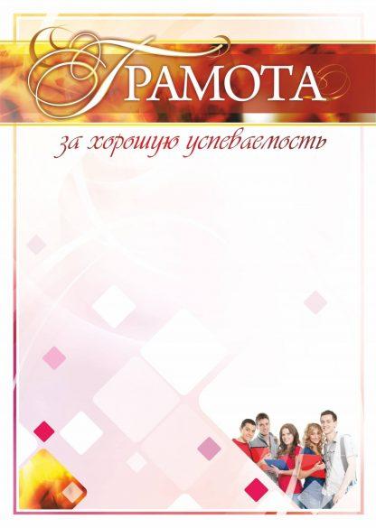 Купить Грамота за хорошую успеваемость в Москве по недорогой цене
