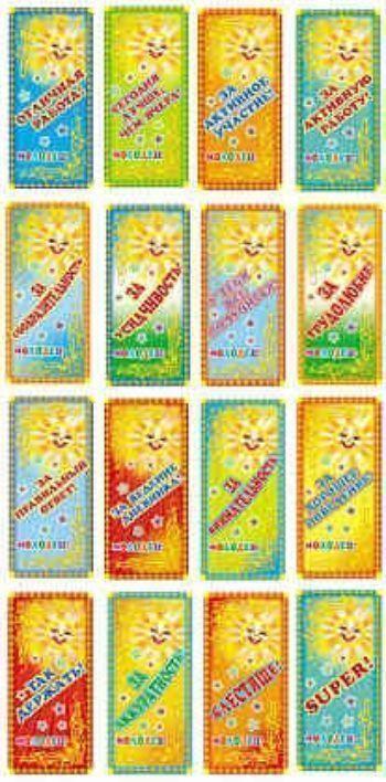 Купить Комплект поощрительных карточек для начальной школы в Москве по недорогой цене