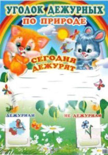 Купить Уголок дежурных по природе (с карточками) в Москве по недорогой цене