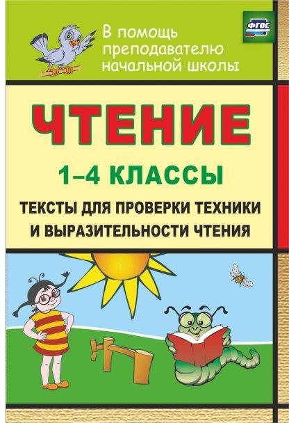 Купить Чтение. 1-4 классы: тексты для проверки техники и выразительности чтения в Москве по недорогой цене