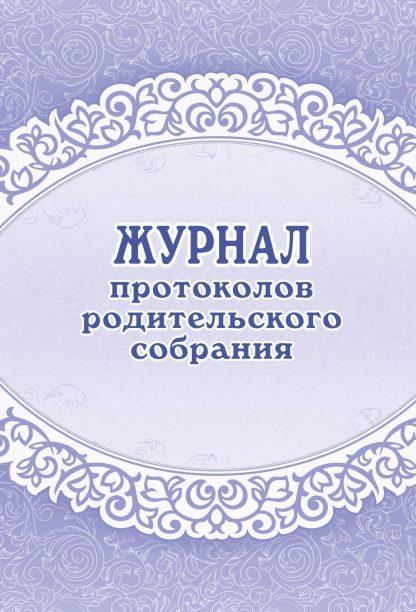 Купить Журнал протоколов родительского собрания в Москве по недорогой цене