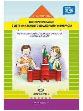 Купить Конструирование с детьми старшего дошкольного возраста. Конспекты совместной деятельности с детьми 5-6 лет в Москве по недорогой цене