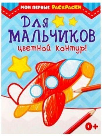 Купить Раскраска для мальчиков. Цветной контур в Москве по недорогой цене