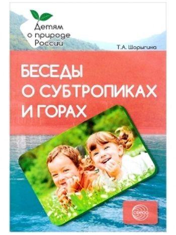 Купить Беседы о субтропиках и горах в Москве по недорогой цене