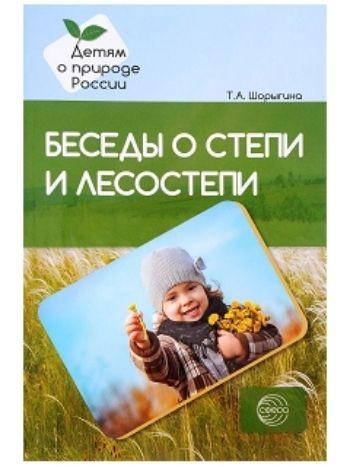 Купить Беседы о степи и лесостепи в Москве по недорогой цене