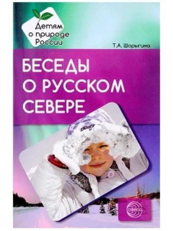 Купить Беседы о русском Севере в Москве по недорогой цене