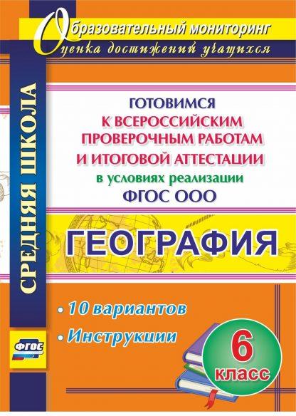 Купить География. 6 класс. Готовимся к Всероссийским проверочным работам и итоговой аттестации в условиях реализации ФГОС ООО: 10 вариантов