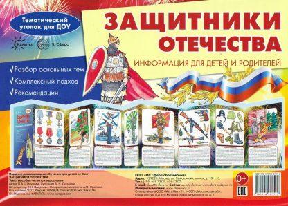 Купить Ширмочки. Защитники Отечества. Тематический уголок для детей и родителей в Москве по недорогой цене