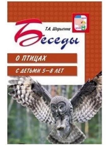 Купить Беседы о птицах с детьми 5-8 лет в Москве по недорогой цене