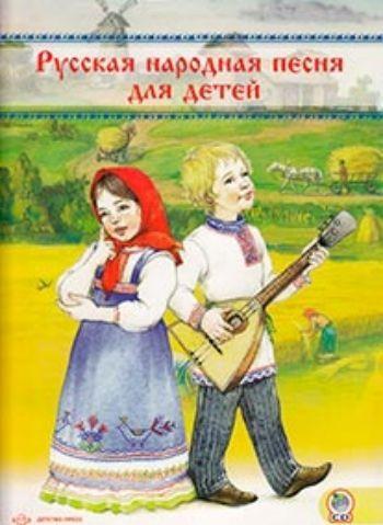 Купить Русская народная песня для детей. Сборник + СD в Москве по недорогой цене