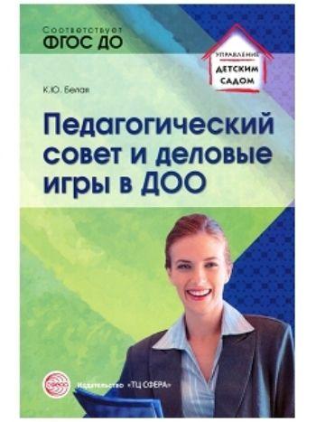 Купить Педагогический совет и деловые игры в ДОО в Москве по недорогой цене