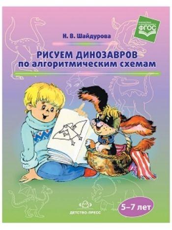 Купить Рисуем динозавров по алгоритмическим схемам (5-7 лет) в Москве по недорогой цене