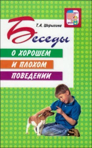 Купить Беседы о хорошем и плохом поведении в Москве по недорогой цене