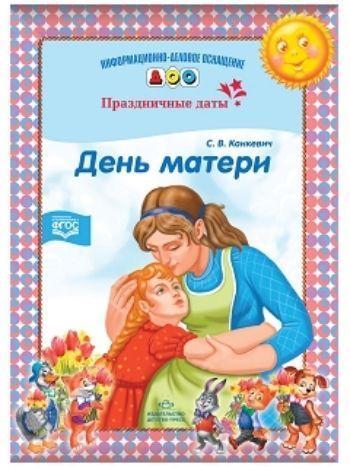 Купить День матери. Праздничные даты. Информационно-деловое оснащение ДОО в Москве по недорогой цене