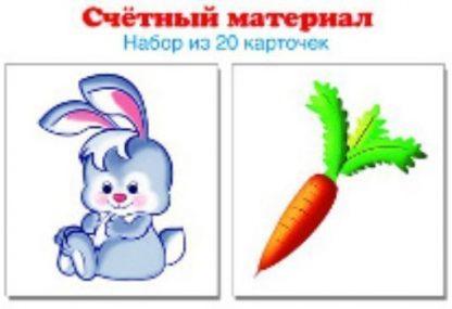 """Купить Счетный материал """"Зайчики. Морковки"""". 20 карточек в Москве по недорогой цене"""
