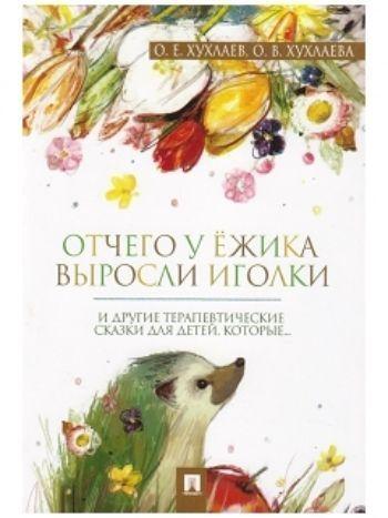 Купить Отчего у ёжика выросли иголки. Терапевтические сказки в Москве по недорогой цене