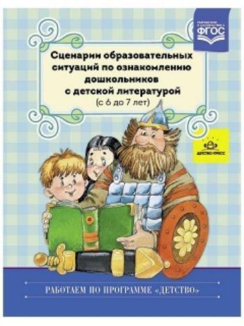 Купить Сценарии образовательных ситуаций по ознакомлению дошкольников с детской литературой (с 6 до 7 лет) в Москве по недорогой цене