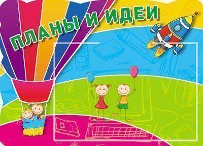 """Купить Стенд """"Планы и идеи"""" в Москве по недорогой цене"""
