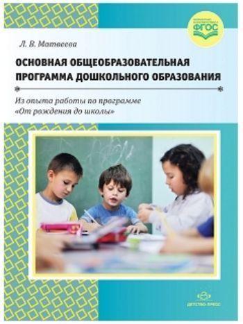 Купить Основная общеобразовательная программа дошкольного образования в Москве по недорогой цене