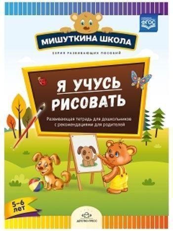 Купить Мишуткина школа. Я учусь рисовать. Развивающая тетрадь для дошкольников с рекомендациями для родителей (с 5 до 6 лет) в Москве по недорогой цене