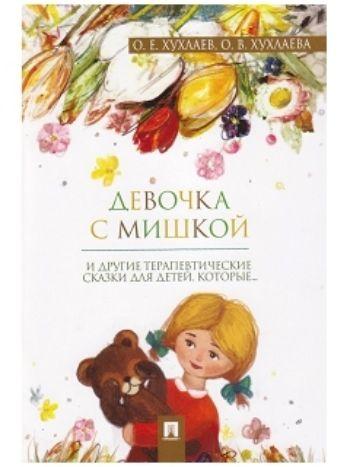 Купить Девочка с мишкой. Терапевтические сказки в Москве по недорогой цене