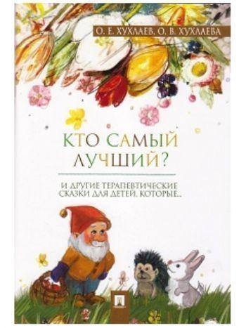 Купить Кто самый лучший? Терапевтические сказки в Москве по недорогой цене