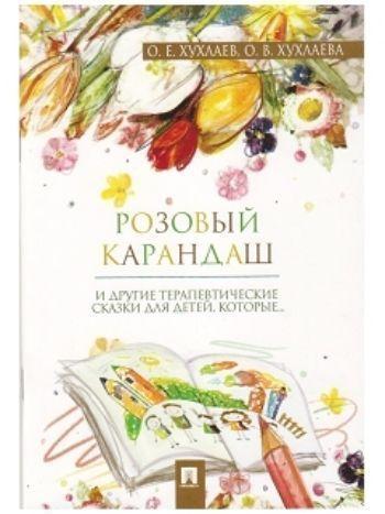 Купить Розовый карандаш. Терапевтические сказки в Москве по недорогой цене