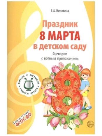 Купить Вместе с музыкой. Праздник 8 Марта в детском саду. Сценарии с нотным приложением в Москве по недорогой цене