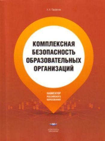 Купить Комплексная безопасность образовательных организаций в Москве по недорогой цене