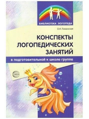 Купить Конспекты логопедических занятий в подготовительной к школе группе в Москве по недорогой цене