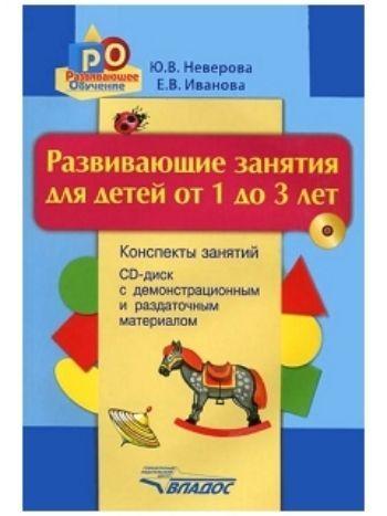 Купить Развивающие занятия для детей от 1 до 3 лет. Конспекты занятий в Москве по недорогой цене