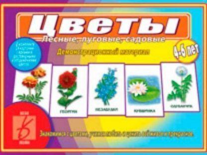 """Купить Игра """"Цветы. Лесные"""