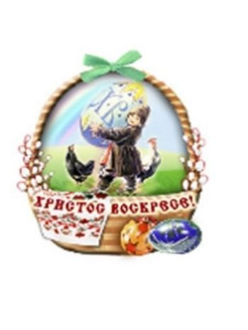 """Купить Магнит """"Корзинка пасхальная"""" в Москве по недорогой цене"""