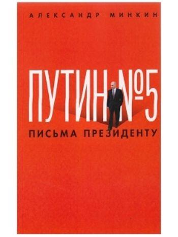Купить Путин № 5. Письма президенту в Москве по недорогой цене