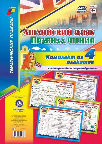 """Купить Комплект плакатов """"Английский язык. Правила чтения"""": 4 плаката с методическим сопровождением в Москве по недорогой цене"""