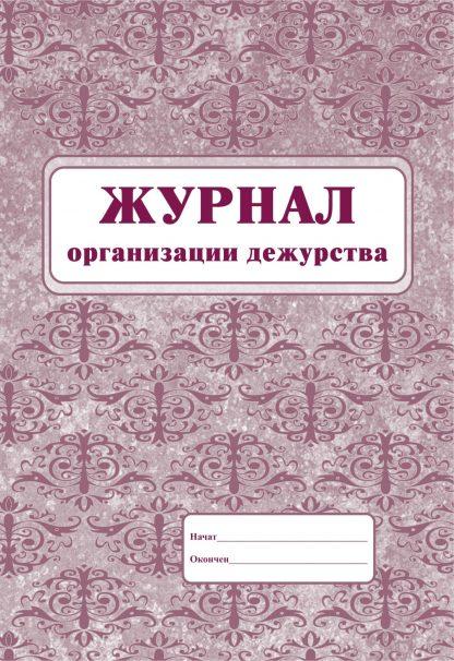 Купить Журнал организации дежурства в Москве по недорогой цене