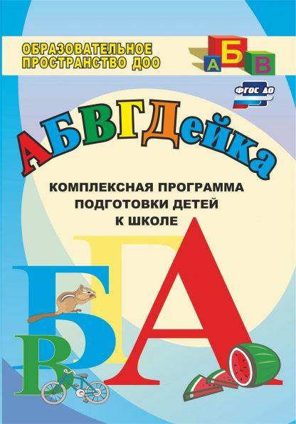Купить АБВГДЕйка: комплексная программа подготовки детей к школе в Москве по недорогой цене
