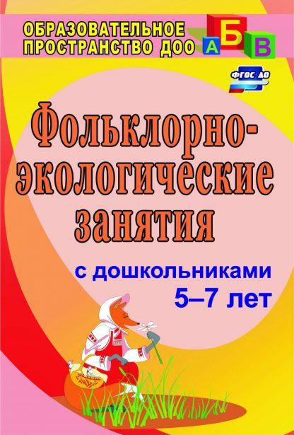 Купить Фольклорно-экологические занятия с детьми старшего дошкольного возраста в Москве по недорогой цене