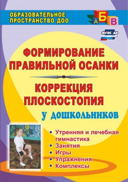 Купить Формирование правильной осанки и коррекция плоскостопия у дошкольников: утренняя и лечебная гимнастика