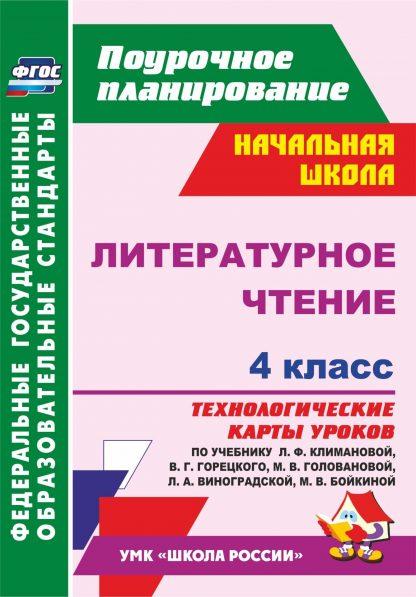 Купить Литературное чтение. 4 класс: технологические карты уроков по учебнику  Л. Ф. Климановой