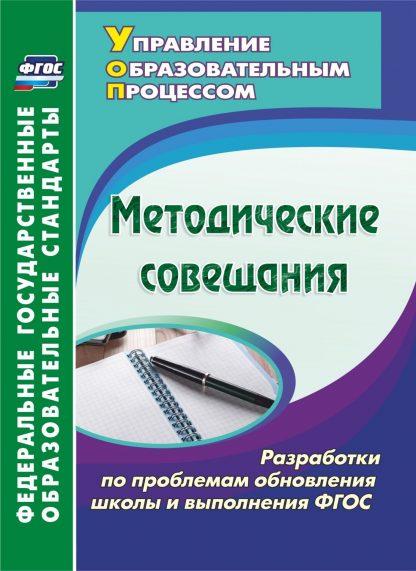Купить Методические совещания. Разработки по проблемам обновления школы и выполнения ФГОС в Москве по недорогой цене