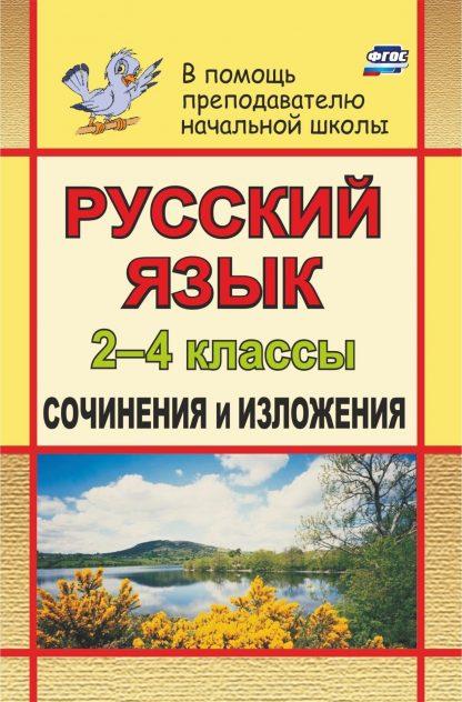 Купить Русский язык. 2-4 классы: сочинения и изложения в Москве по недорогой цене