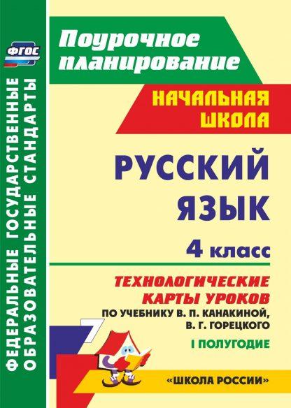 Купить Русский язык. 4 класс: технологические карты уроков по учебнику В. П. Канакиной