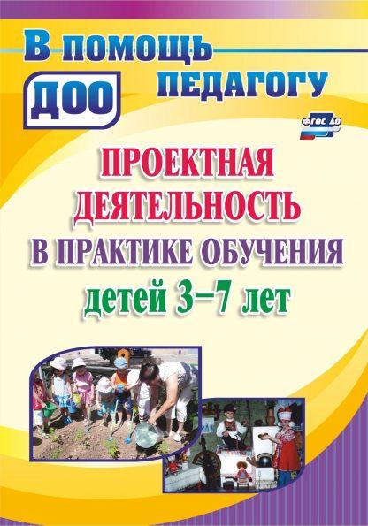 Купить Проектная деятельность в практике  обучения детей 3-7 лет в Москве по недорогой цене